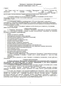 договор на техобслуживание и ремонт газовых котлов